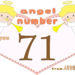 数字の71と天使が描かれているイラスト