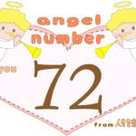 数字の72と天使が描かれているイラスト
