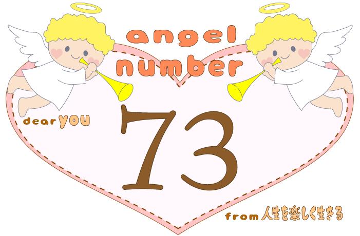数字の73と天使が描かれているイラスト