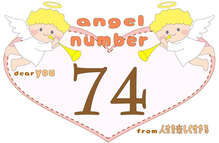 数字の74と天使が描かれているイラスト