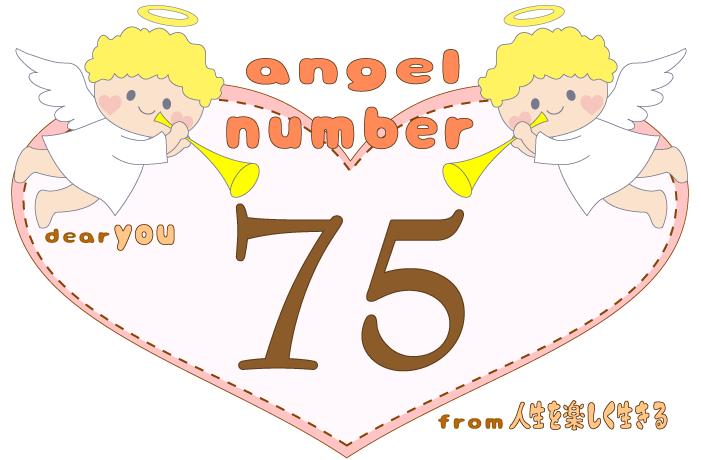 数字の75と天使が描かれているイラスト