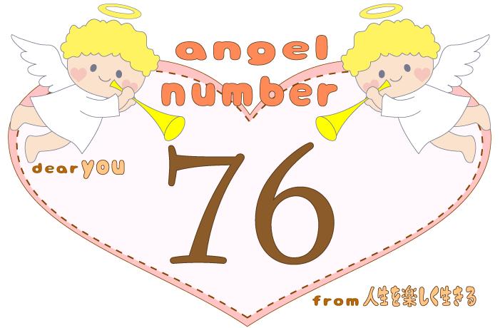 数字の76と天使が描かれているイラスト