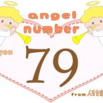 数字の79と天使が描かれているイラスト