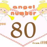 数字の80と天使が描かれているイラスト