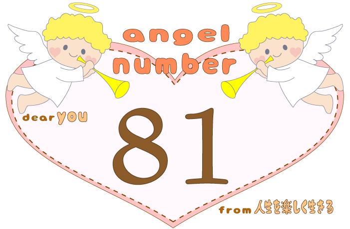数字の81と天使が描かれているイラスト