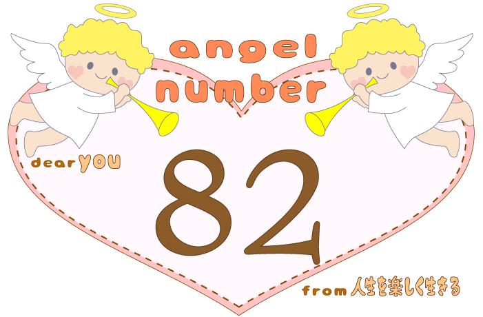 数字の82と天使が描かれているイラスト
