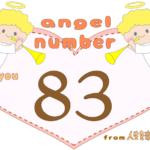 数字の83と天使が描かれているイラスト