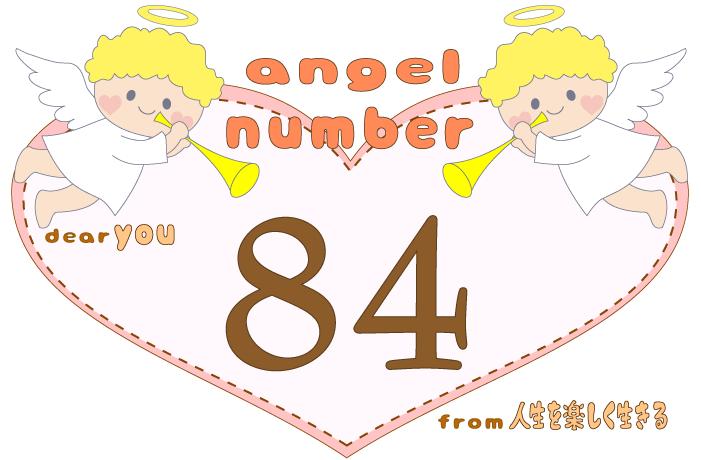 数字の84と天使が描かれているイラスト