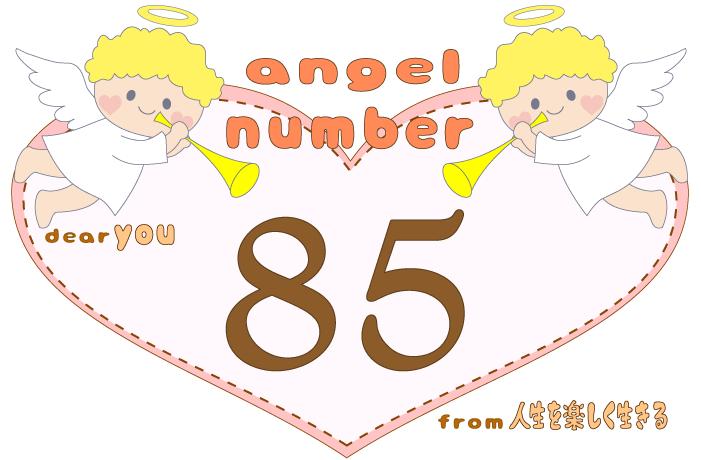 数字の85と天使が描かれているイラスト