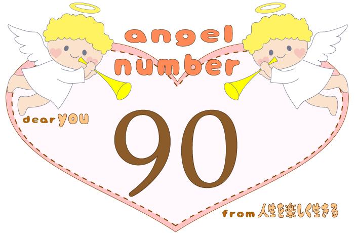 数字の90と天使が描かれているイラスト