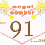 数字の91と天使が描かれているイラスト