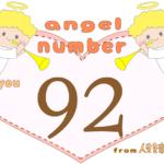 数字の92と天使が描かれているイラスト