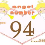 数字の94と天使が描かれているイラスト