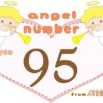 数字の95と天使が描かれているイラスト