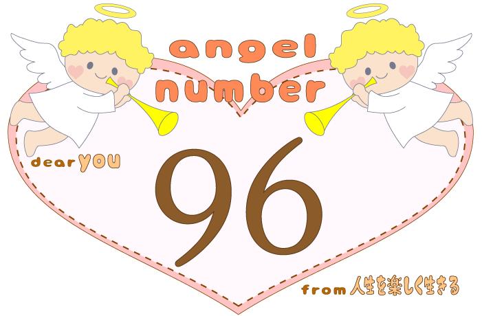 数字の96と天使が描かれているイラスト