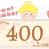 数字の400と天使が描かれているイラスト