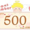 数字の500と天使が描かれているイラスト