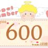 数字の600と天使が描かれているイラスト