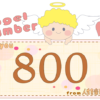 数字の800と天使が描かれているイラスト