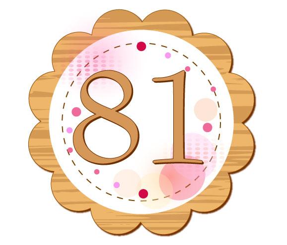 81が円形の中に書かれているイラスト