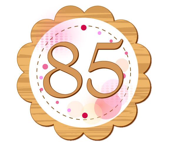 85が中心に書いてある円形のイラスト