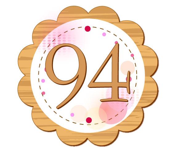 94という数字が円の真ん中に書いてあるイラスト