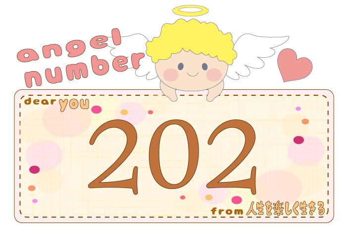 数字の202と天使が描かれているイラスト