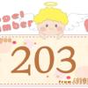 数字の203と天使が描かれているイラスト