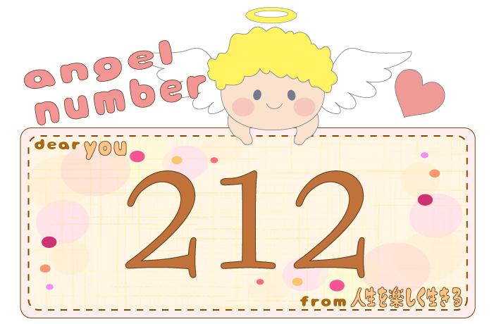 数字の212と天使が描かれているイラスト