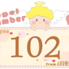 数字の102と天使が描かれているイラスト