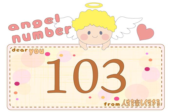 数字の103と天使が描かれているイラスト