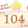 数字の104と天使が描かれているイラスト