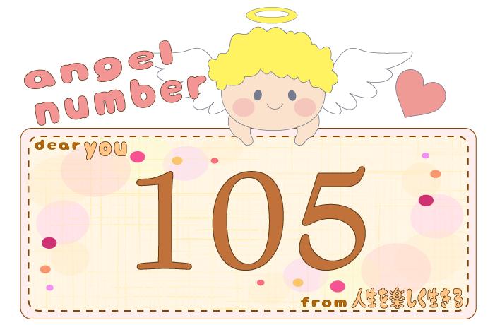 数字の105と天使が描かれているイラスト