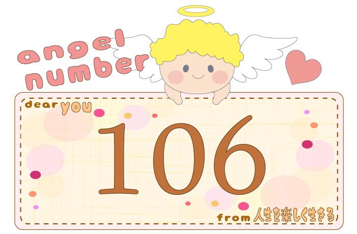 数字の106と天使が描かれているイラスト