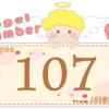 数字の107と天使が描かれているイラスト