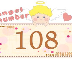 数字の108と天使が描かれているイラスト