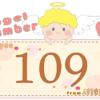 数字の109と天使が描かれているイラスト