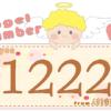 数字の1222と天使が描かれているイラスト
