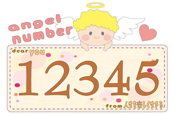 数字の12345と天使が描かれているイラスト