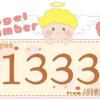 数字の1333と天使が描かれているイラスト