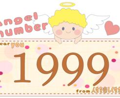 数字の1999と天使が描かれているイラスト