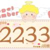 数字の2233と天使が描かれているイラスト