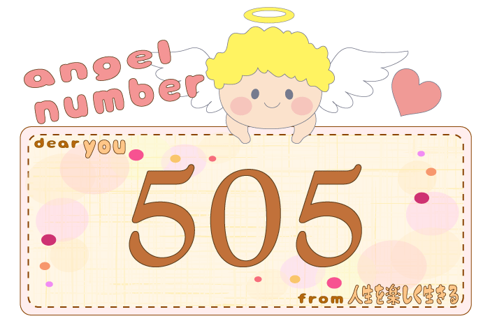 数字の505と天使が描かれているイラスト