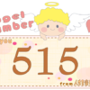 数字の515と天使が描かれているイラスト
