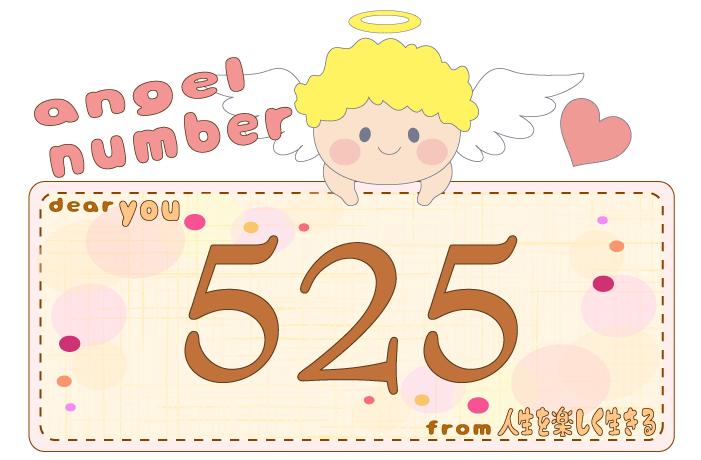 数字の525と天使が描かれているイラスト