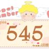 数字の545と天使が描かれているイラスト