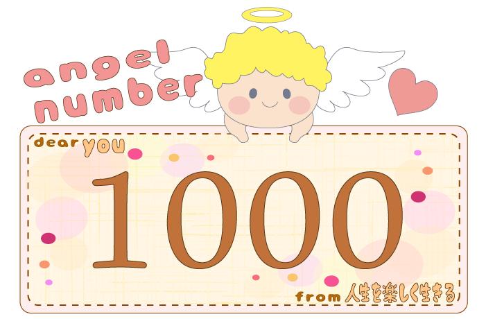 数字の1000と天使が描かれているイラスト