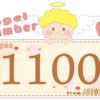 数字の1100と天使が描かれているイラスト