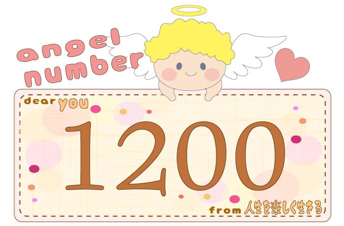 数字の1200と天使が描かれているイラスト