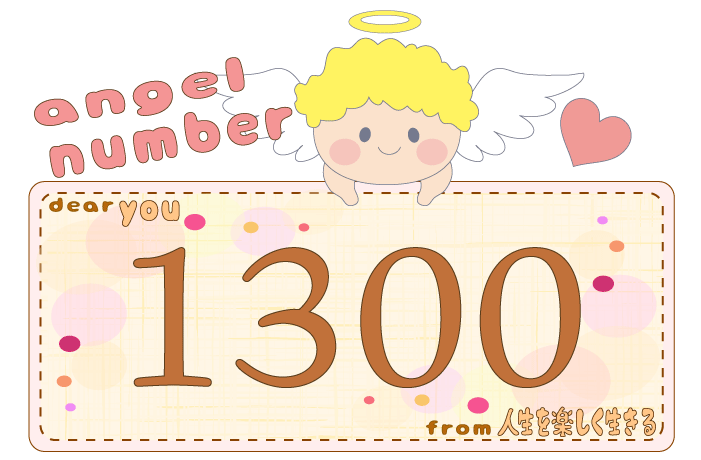 数字の1300と天使が描かれているイラスト